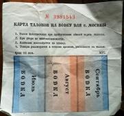 Карта талонов на водку для Москвы