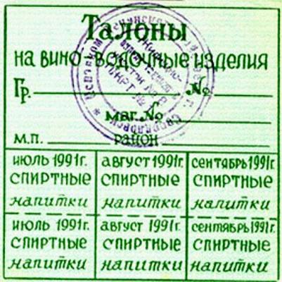 http://vodka.kiev.ua/wp-content/gallery/talony-na-spirtnoe/talon05.jpg