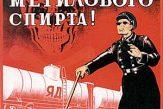 Плакат: Не пей метилового спирта!