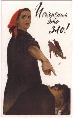 Плакат: Искореним это зло!