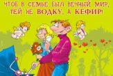 Плакат: Чтоб в семье был вечный мир, пей не водку, а кефир!