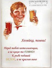 Плакат: Хозяйка, помни! Перед тобой интеллигенция, а не какое-то гавно. К рыбе подавай белое, а не красное вино.
