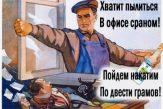 Плакат: Хватит сидеть в офисе сраном! Пойдем накатим по двести граммов!