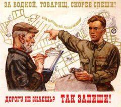 Плакат: За водкой, товарищь, скорее спеши! Дорогу не знаешь? Так запиши!
