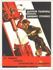 Плакат: Долой пьяниц! Заявим громко. От пьяниц только хулиганство и поломка.
