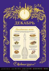 Календарь Russian vodka 2008. Декабрь.