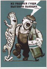 Плакат: Из рабочей гущи выгоним пьющих