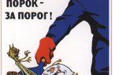 Плакат: Порок - за порог! Мы решительно порываем с пережитками прошлого!