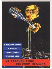 Плакат: Из рабочей гущи выгоним пьющих!