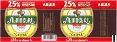 Фото: Пиво «Львівське» («Львовское») ПЭТ 1,25 л вместо 1 л