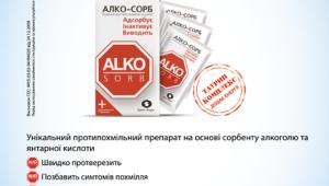 Фото: «Alko-Sorb» — новый комплекс от похмелья.