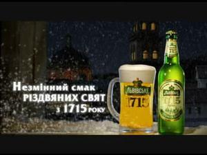 Фото: ролик от пива Львовское