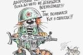 Фото: Карикатура «Кот в сапогах», художник Бауржан Избасаров.