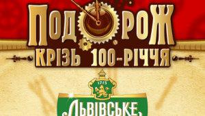 Фото: «Львовское» дарит фантастическое «Путешествие сквозь века»