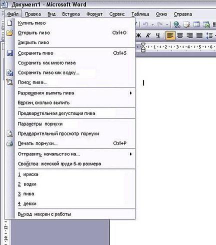 Картинка: Пивной «Microsoft Word».