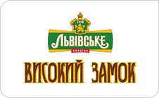 Фото: логотип пива Львовское Высокий замок (Львівське Високий замок)