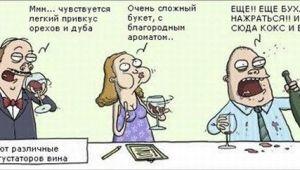 Комикс: Дегустаторы вина.