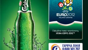 Фото: плакат акции от `Carlsberg` и `Сильпо` - билеты на ЕВРО-2012