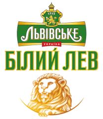 Фото: логотип пива `Львовское Белый Лев`