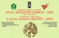 Фото: международный конкурс виноградных вин, коньяков (бренди), шампанского, (игристых и шипучих) плодово-ягодных вин, водок и крепких напитков «Ялта. Золотой грифон-2011»