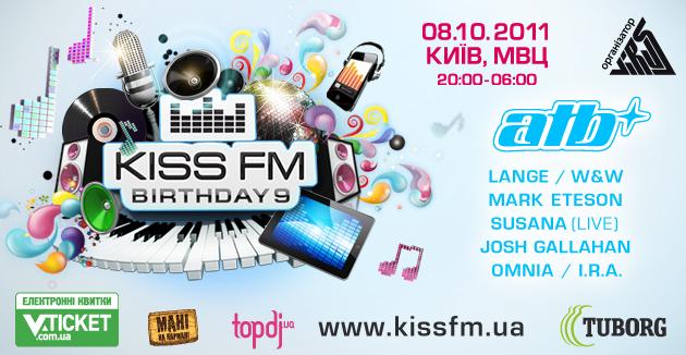 Фото: день рождения Kiss FM вместе с Tuborg и европейскими ди-джеями!