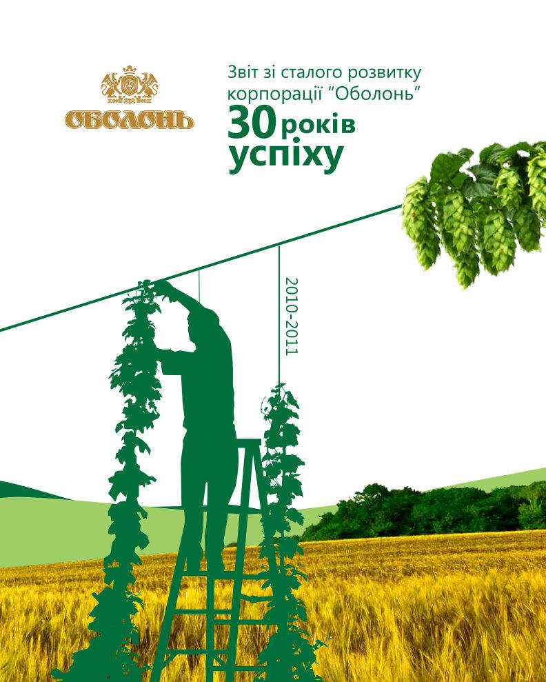 Фото: «Оболонь» представляет «Отчет об устойчивом развитии — 30 лет успеха!»
