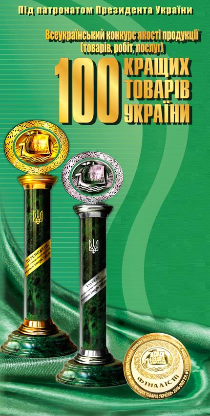 Фото: Всеукраїнський конкурс «100 кращих товарів України».
