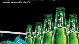 Фото: Facebook-акция от «Carlsberg»: билеты на ЕВРО 2012 и пивные подарки.