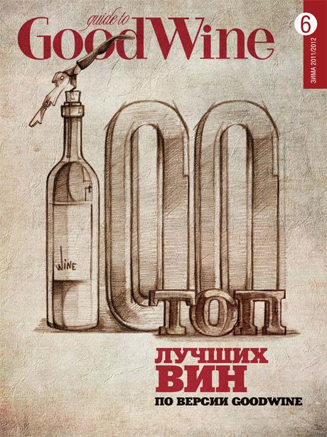 Фото: Выходит 6-й номер «Guide to Good Wine» (Top100 лучших вин)