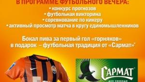 Фото: Акция «Бокал пива 'Сармат' бесплатно!»