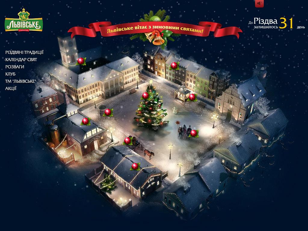 Фото: «Львовское» запустило рождественский сайт.