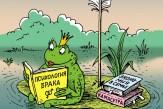 Фото: Царевна-лягушка, тост «За сказку!»