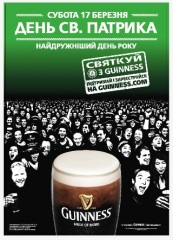Фото: Празднуй День Святого Патрика вместе с «Guinness».