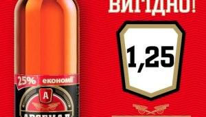 Фото: Новая акция от пива «Арсенал»! 1,25 л вместо 1 л!