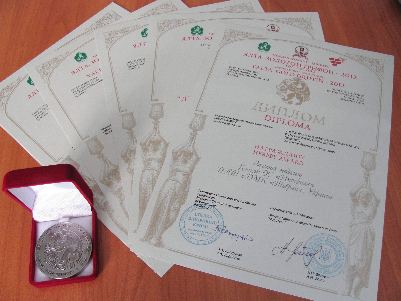 Фото: Дом марочных коньяков «Таврия» получил сразу 7 наград.