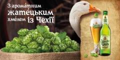 Фото: «Žatecký Gus» укрепляет позиции на рынке Украины.