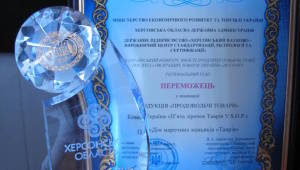 Фото: Коньяк «Таврия» — победитель Херсонщины в «100 лучших товаров Украины 2012».