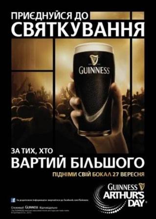 Фото: «Guinness» приглашает на празднование «Дня Артура Гиннесса».