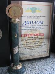 Фото: Коньяк «Таврия V.S.O.P.» победил во Всеукраинском конкурсе «100 лучших товаров Украины».