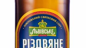 Фото: «Львівське Різдвяне» — рождественская новинка для любителей пива.