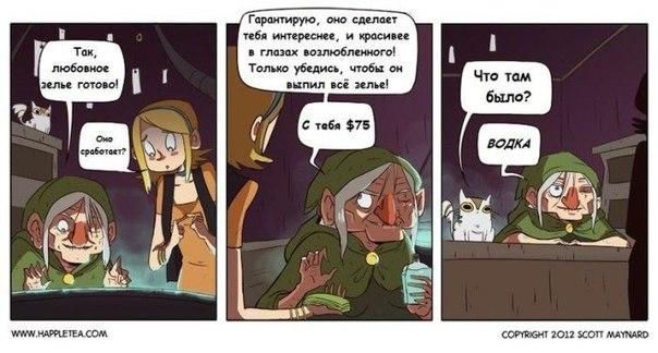 Комикс: Приворотное зелье