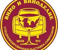Фото: Логотип выставки «Вино и виноделие 2013»
