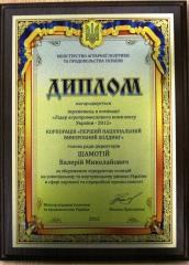 Фото: Валерий Шамотий признан победителем в номинации  «Лидер агропромышленного комплекса Украины — 2012».