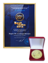 Фото: Золотая медаль водки «Слобода Мягкая».