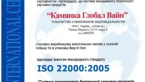 Фото: Сертификат ISO22000:2005 компании «Камянка Глобал Вайн».