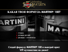 Фото: «Мартини» празднует свое 150-ти летие.