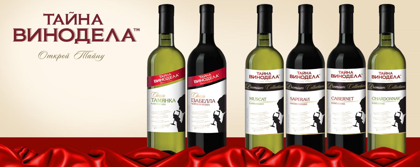 Фото: Украинское вино «Тайна Винодела».