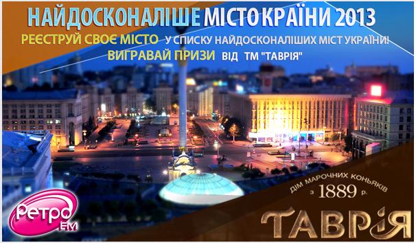 Фото: «Таврия» стал партнером проекта «Найдосконаліше місто країни 2013».