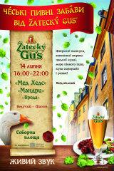 Фото: «Чешские пивные забавы» от пива «Zatecky Gus» в Черновцах.