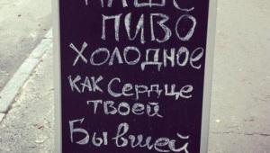 Фото: Щит с надписью «Наше пиво холодное, как сердце твоей бывшей».